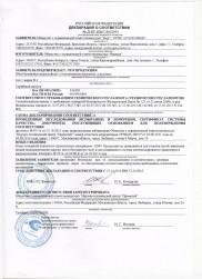 Декларация о соответствии № Д-BY.ПБ67.B.02494