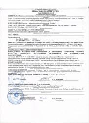 Декларация о соответствии № Д-BY.ПБ67.B.02492
