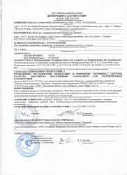 Декларация о соответствии № Д-BY.ПБ67.B.02493